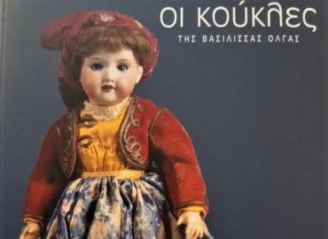 Οι πορσελάνινες κούκλες της βασίλισσας 'Ολγας
